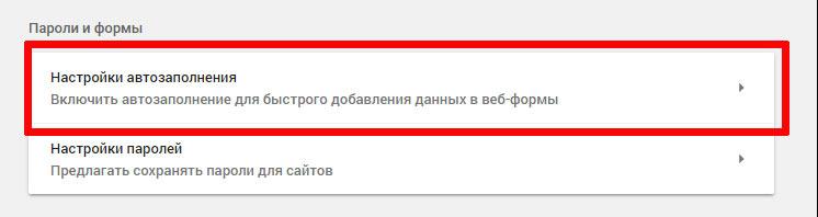 Автозаполнение в Google Chrome