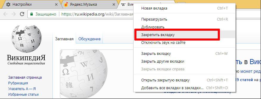 Как закрепить вкладку в браузере