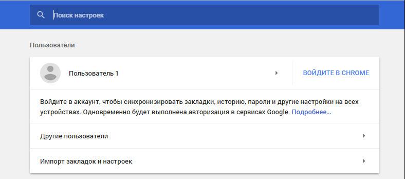 Как включить синхронизацию в Chrome