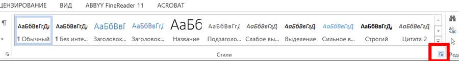 очистка форматирования в MS Word