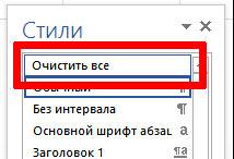 удалить форматирование в MS Word