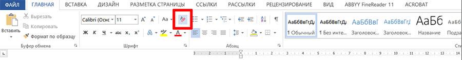 Инструмент для очистки форматирования в Word