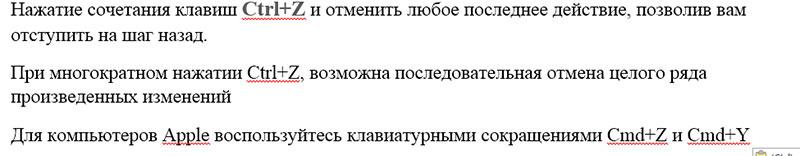 печатаем в Word только выделенный текст