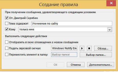 Настройка правила сортировки почты в Outlook