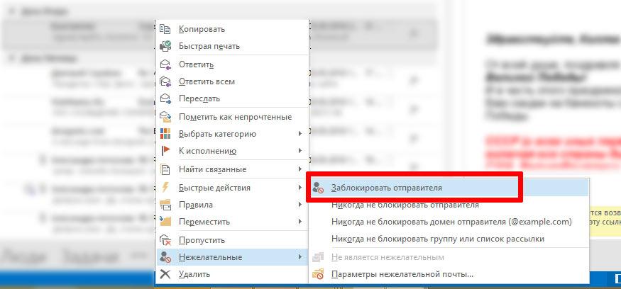 Добавление сообщения в спам, средствами программы Outlook