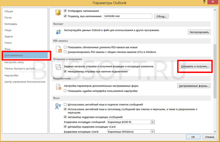 Настройка расписания проверки email в MS Outlook