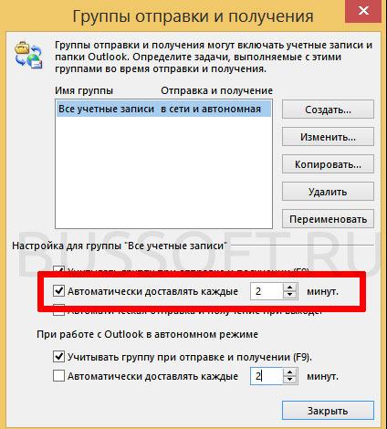 Автоматическая проверка электронной почты в Outlook
