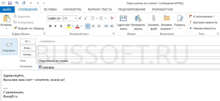 как создать Шаблон email-сообщения в аутлуке