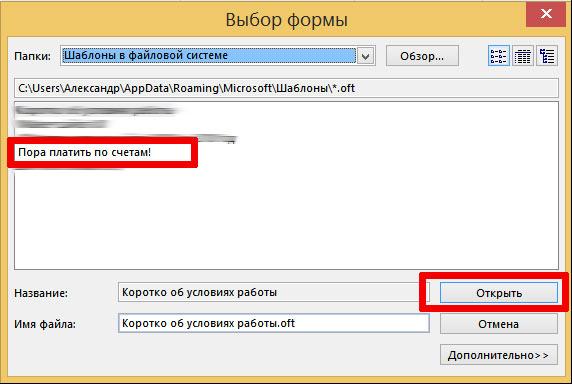 Выбор ранее созданного email-шаблона из списка шаблонов Outlook
