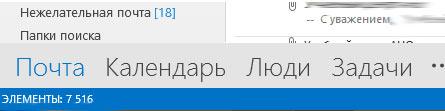 Вкладки Outlook по умолчанию открываются в одном и том же окне