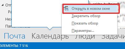 А теперь заставим Outlook открывать почту и календарь в разных окнах, чтобы видеть их на экране одновременно