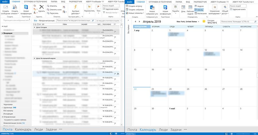 как открыть почту и календарь OIutlook одновременно
