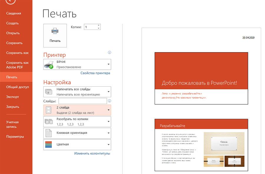 Справа показан вид страницы с распечатанной презентацией в режиме 2 слайда на странице