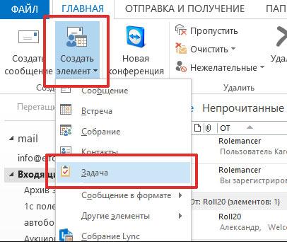 Создание задачи в MS Outlook