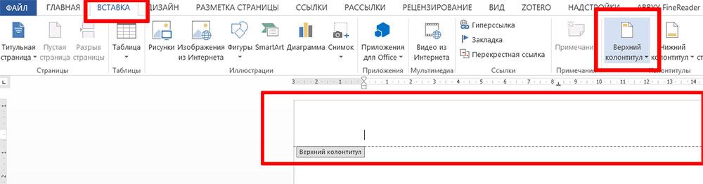 Создаем колонтитул в MS Word в который и будет вставлен путь к этому файлу