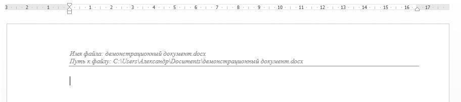 Я немного отформатировал верхний колонтитул, уменьшив размер служебной информации. Теперь документ точно не потеряется.