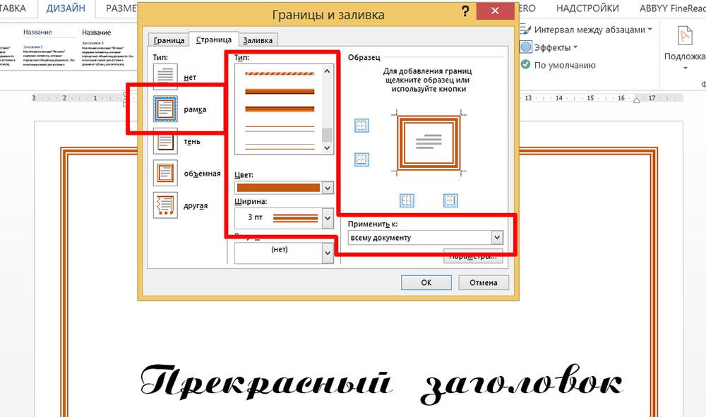 настройка внешнего вида рамки в MS Word