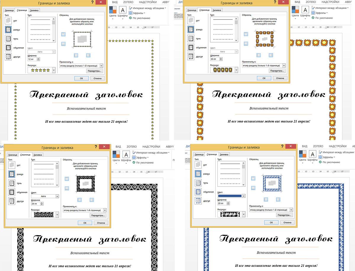 создание красивых рамок для документов MS word
