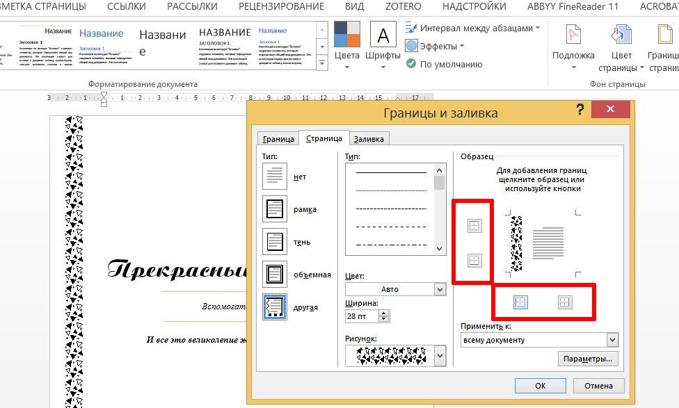 Настройка границ в MS Word - включаем и отключаем нужные поля сверху, снизу, справа и слева