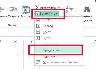 Инструмент для построения сложных прогрессий в MS Excel