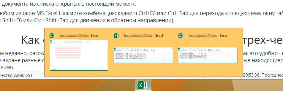 Переключение между открытыми окнами в MS Excel