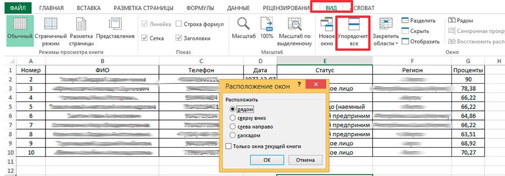 Просмотр нескольких документов MS Excel на экране одновременно