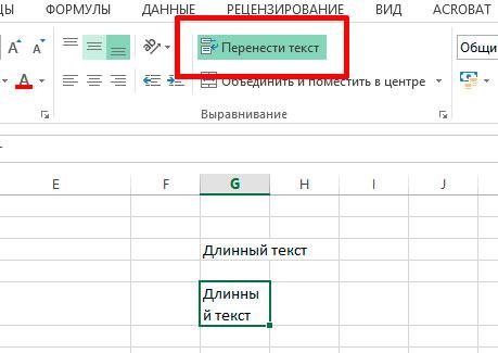 Текстовый тип данных MS Excel