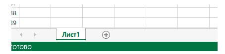 Ярлыки листов в документе MS Excel - переименование и создание