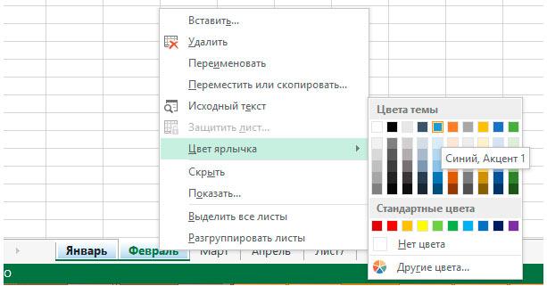 как сделать цветные ярлыки в MS Excel
