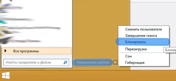 блокировка компьютера как сделать