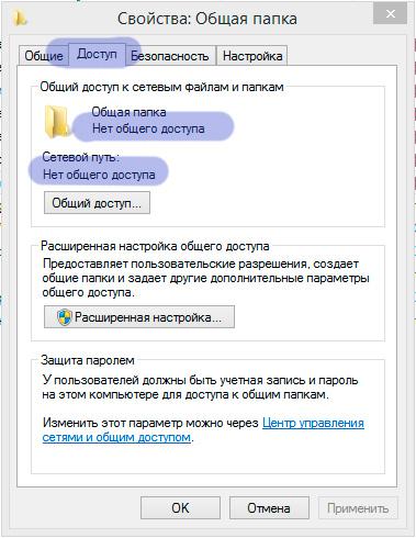 Как сделать папку общей в Windows для пользователей компьютера