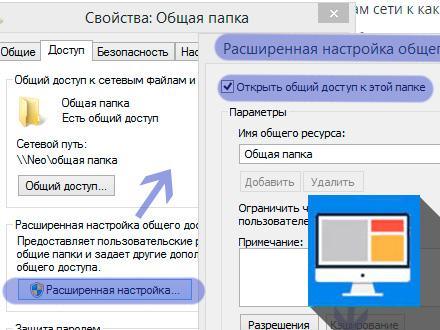 Как добавить и убрать общий доступ к папке в Windows