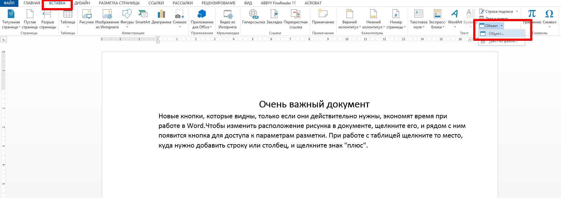 Создание связи между текстовым документом Word, другими документами и excel-таблицами