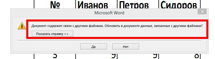 Как создать связь двух документов Word или Word и Excel