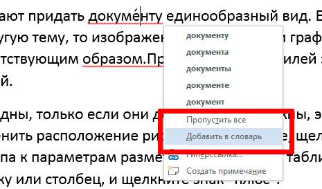 MS Word подчеркивает слово с ударением как неправильное